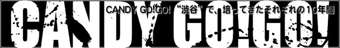 """CANDY GO!GO! """"渋谷""""で、培ってきたそれぞれの10年間"""