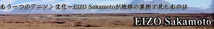 もう一つのアニソン文化~EIZO Sakamotoが地球の裏側で見たものは