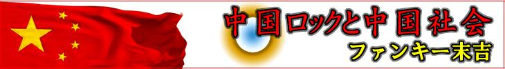 中国ロックと中国社会