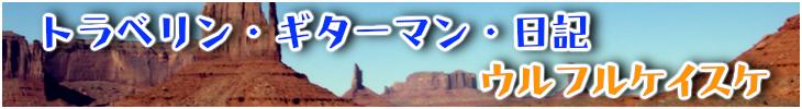 トラベリン・ギターマン・日記
