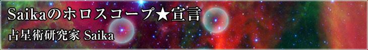 Saikaのホロスコープ★宣言