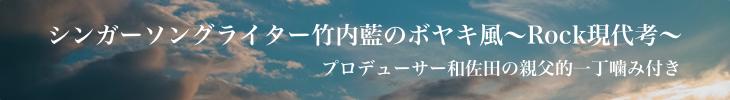 シンガーソングライター竹内藍のボヤキ風〜Rock現代考〜