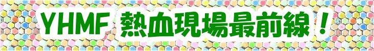 YHMF熱血現場最前線!