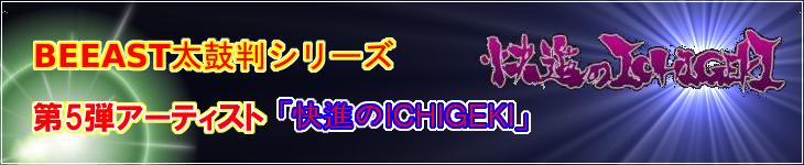 BEEAST太鼓判シリーズ第5弾アーティスト『快進のICHIGEKI』