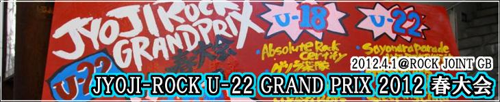 JYOJI-ROCK U-22 GRAND PRIX 2012 春大会