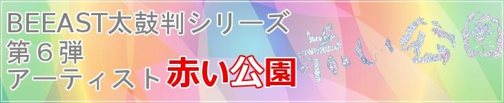 BEEAST太鼓判シリーズ第6弾アーティスト『赤い公園』