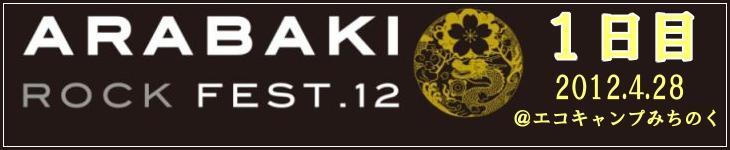 ARABAKI ROCK FEST.12
