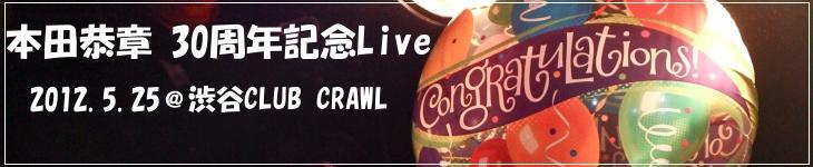 本田恭章 30周年記念Live