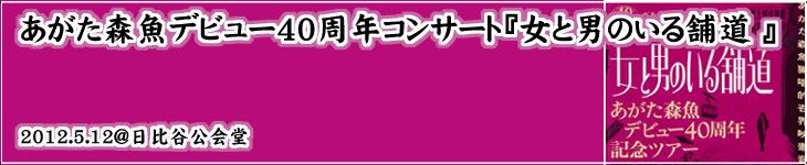 あがた森魚デビュー40周年コンサート『女と男のいる舗道 』