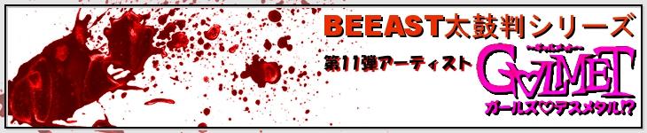 BEEAST太鼓判シリーズ第11弾アーティスト『G∀LMET』