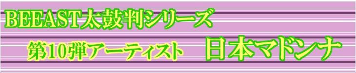 BEEAST太鼓判シリーズ第10弾アーティスト『日本マドンナ』