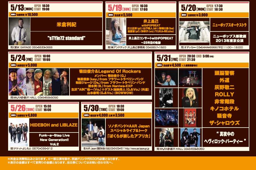 【LIVE行こうぜ!】渋谷マウントレーニアホール 2013/05