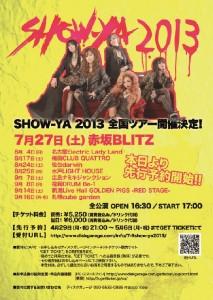 showya2013