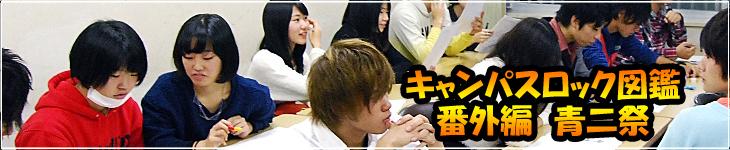 lead_aonisai2