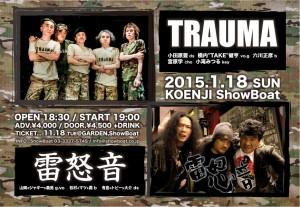 0118_TRAUMA_rideon_new