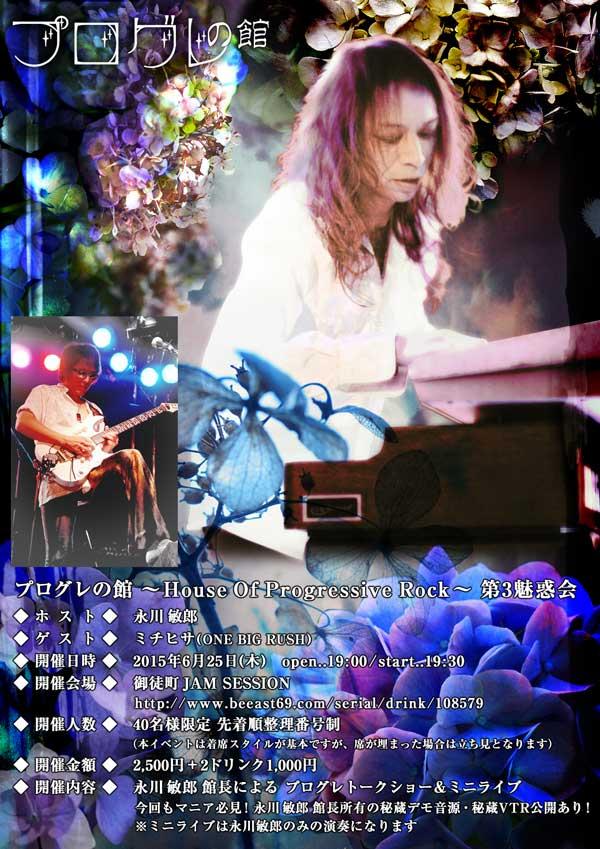 201506_ToshiSOLO_Web