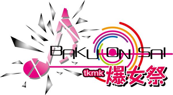 bakuonsai_logo_main
