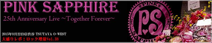 lead_pinksapphire