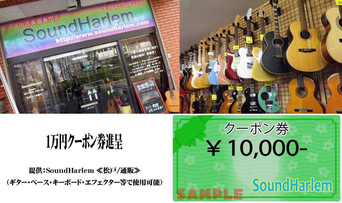 soundharlem