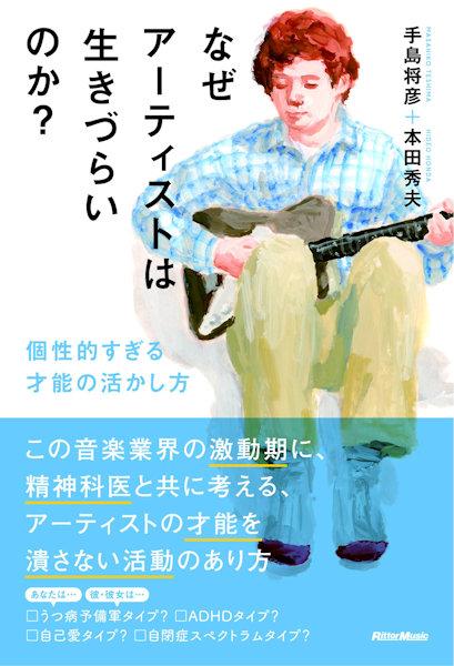 本田 精神 秀夫 医 科