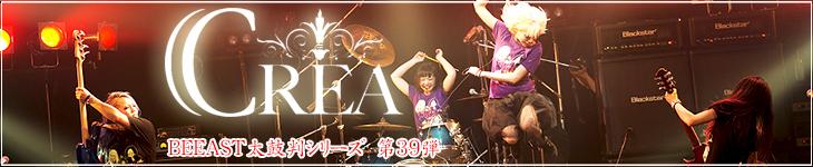 lead_crea