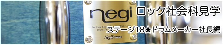 lead_negi