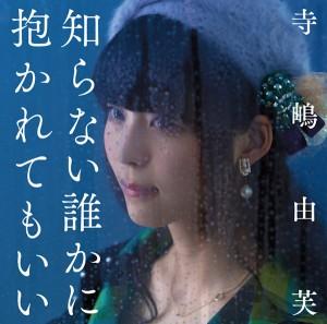 shiranaidarekani_Tsujo
