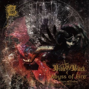 1st_Abyss of Zodiac ~Abyss of Fire
