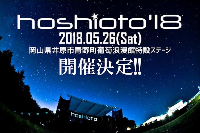 hoshioto18