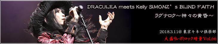 lead_draculea
