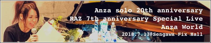 lead_anza0713