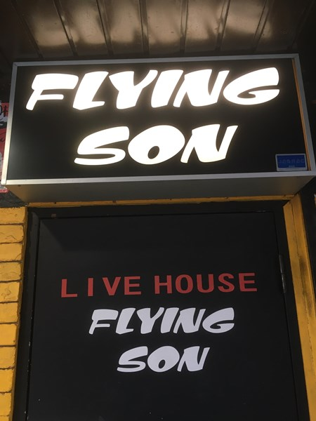 flyingson
